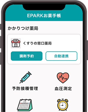 EPARKお薬手帳アプリの主な機能
